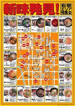 第3回京都西エリア/ポスター