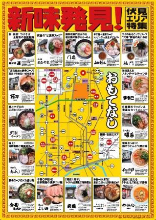 第1回伏見エリア/ポスター