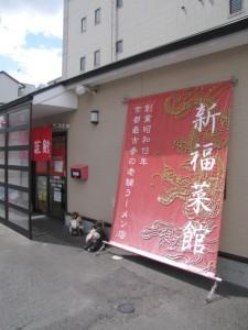 新福菜館外観