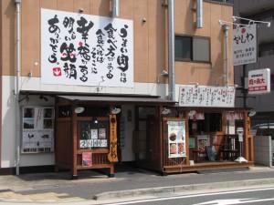 ■かしわ本店店舗