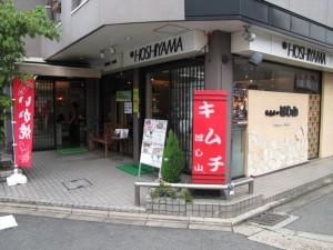 ■ほしやま西院店2