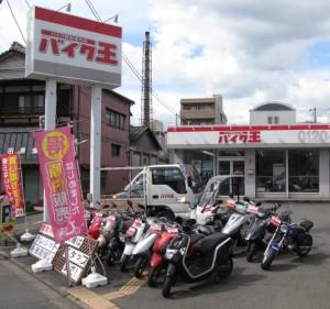 ■バイク王外観整形