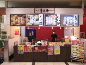 ■幸福屋京ファミ店舗