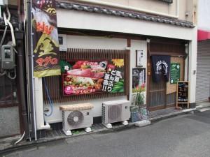 ■綱や店舗
